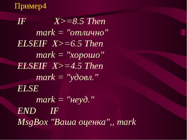 "Пример4 IF X>=8.5 Then 	mark = ""отлично"" ELSEIF X>=6.5 Then 	mark = ""хорошо""..."