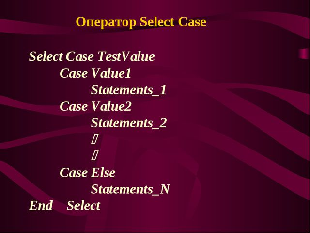Оператор Select Case Select Case TestValue 	Case Value1 		Statements_1 	Case...
