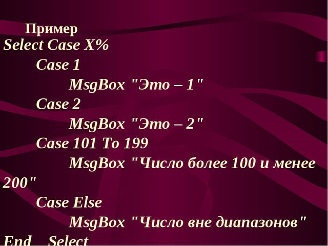 """Пример Select Case X% Case 1 MsgBox """"Это – 1"""" Case 2 MsgBox """"Это – 2""""..."""