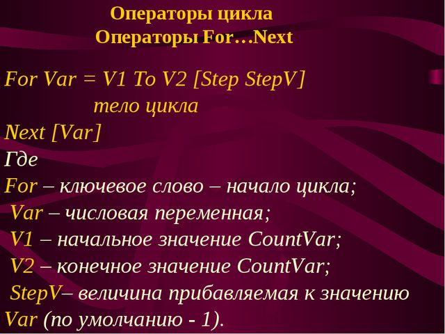 Операторы цикла Операторы For…Next For Var = V1 To V2 [Step StepV] 		тело ц...