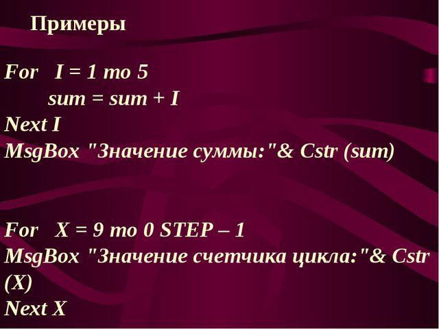 """Примеры For I = 1 то 5 sum = sum + I Next I MsgBox """"Значение суммы:""""& Cstr (..."""