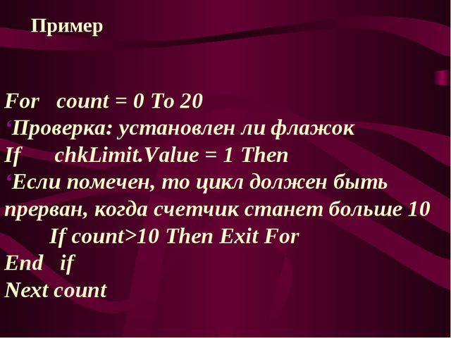Пример For count = 0 To 20 'Проверка: установлен ли флажок If chkLimit.Value...