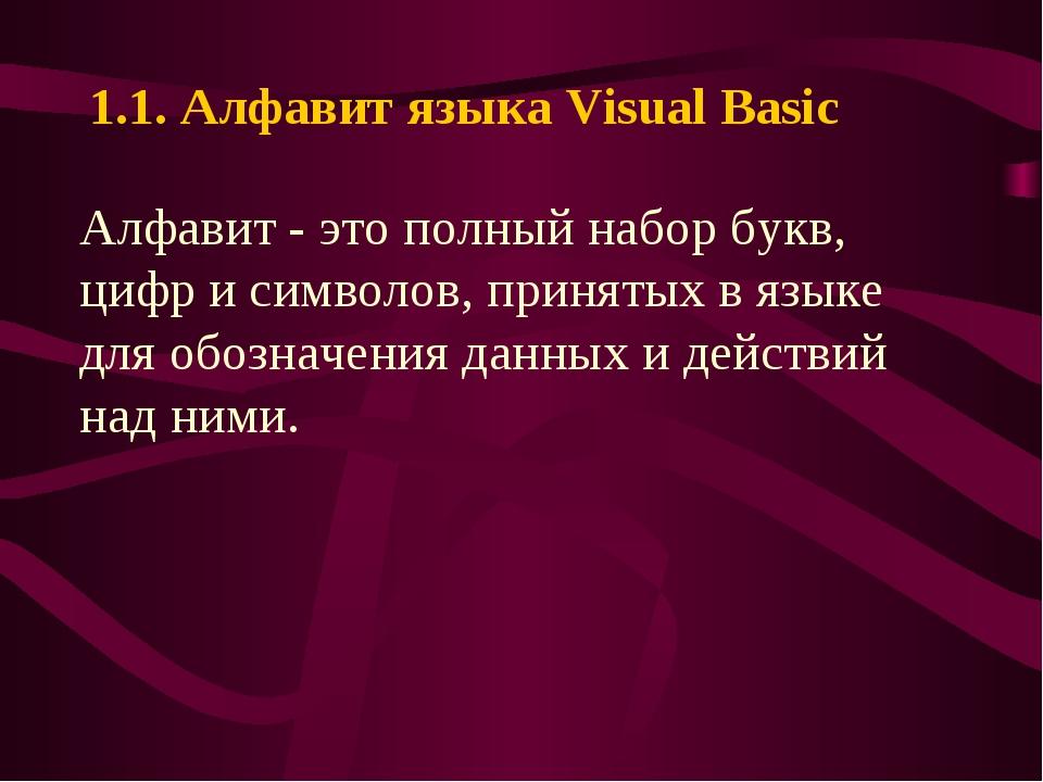 1.1. Алфавит языка Visual Basic Алфавит - это полный набор букв, цифр и симво...