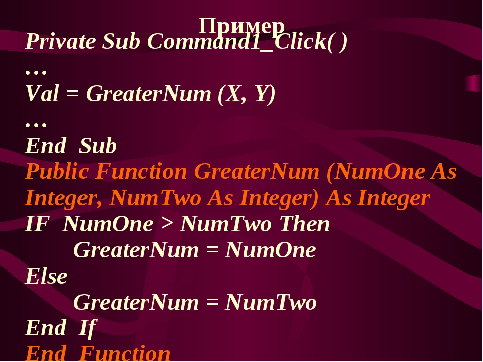 Пример Private Sub Command1_Click( ) … Val = GreaterNum (X, Y) … End Sub Publ...