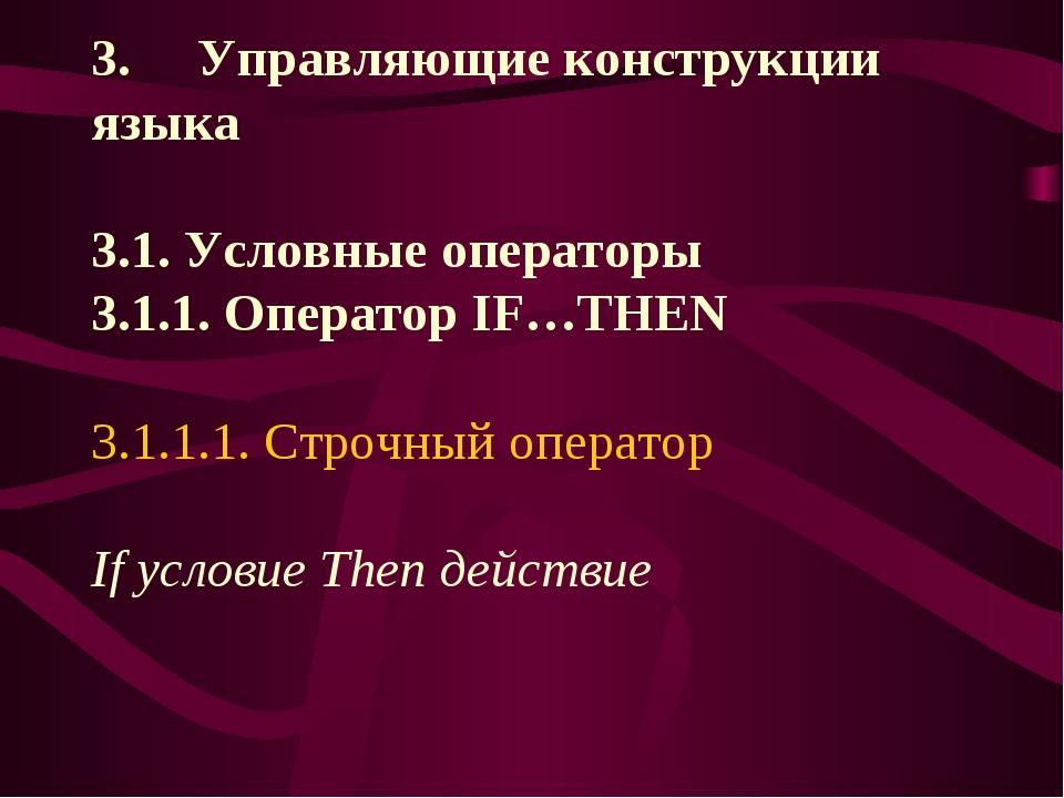 3.Управляющие конструкции языка 3.1. Условные операторы 3.1.1. Оператор IF…T...