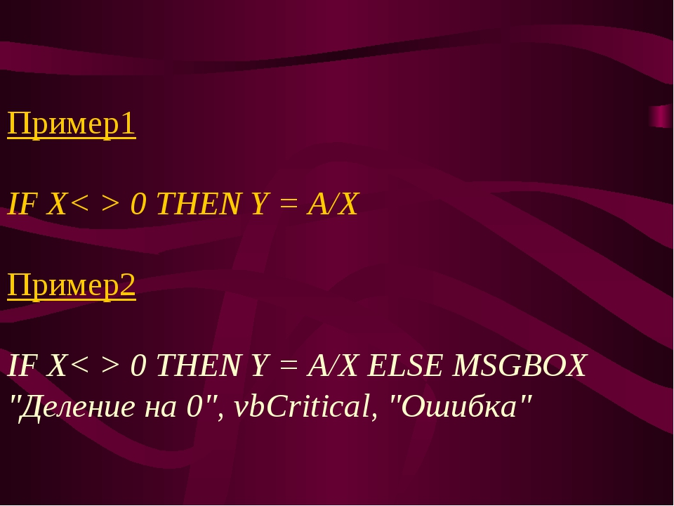 "Пример1 IF X< > 0 THEN Y = A/X Пример2 IF X< > 0 THEN Y = A/X ELSE MSGBOX ""Де..."