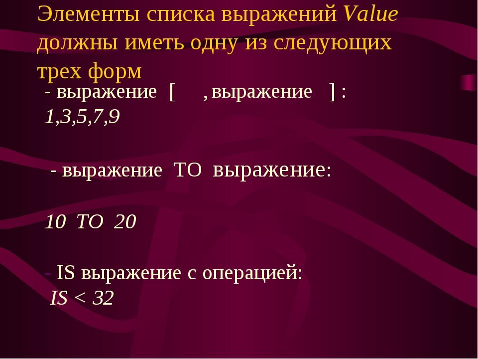 Элементы списка выражений Value должны иметь одну из следующих трех форм - вы...
