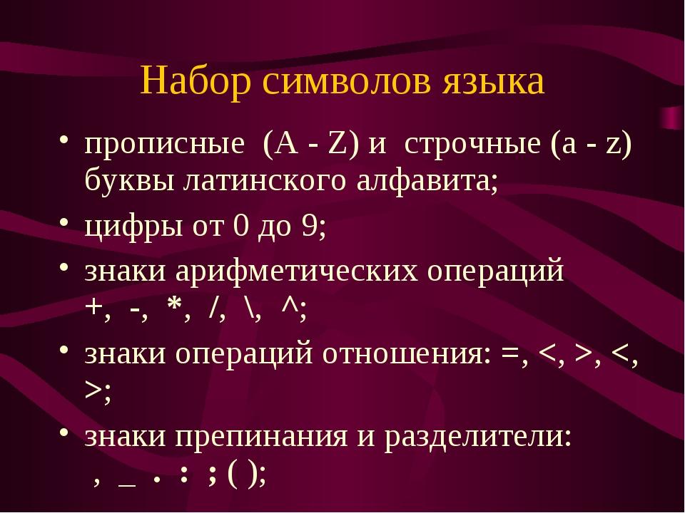 Набор символов языка прописные (A - Z) и строчные (а - z) буквы латинского ал...