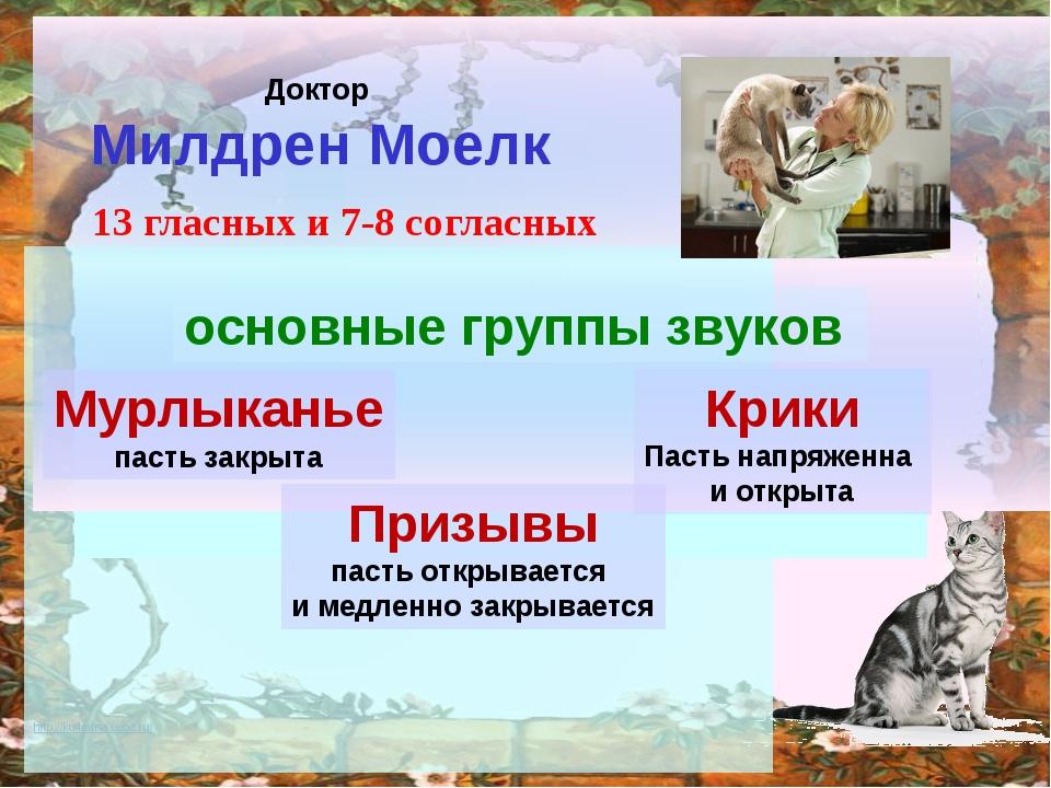 Доктор Милдрен Моелк основные группы звуков Мурлыканье пасть закрыта Призывы...