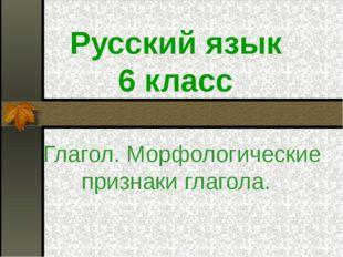 Русский язык 6 класс Глагол. Морфологические признаки глагола.