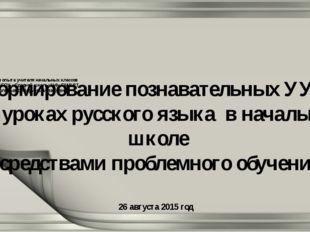 Из опыта учителя начальных классов МБОУ «Средней школы №9» ЕМР РТ Соловьево