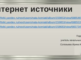 Интернет источники https://fotki.yandex.ru/next/users/nata-komiati/album/1598