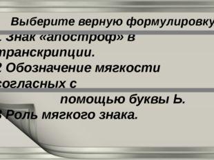 Выберите верную формулировку 1 Знак «апостроф» в транскрипции. 2 Обозначение