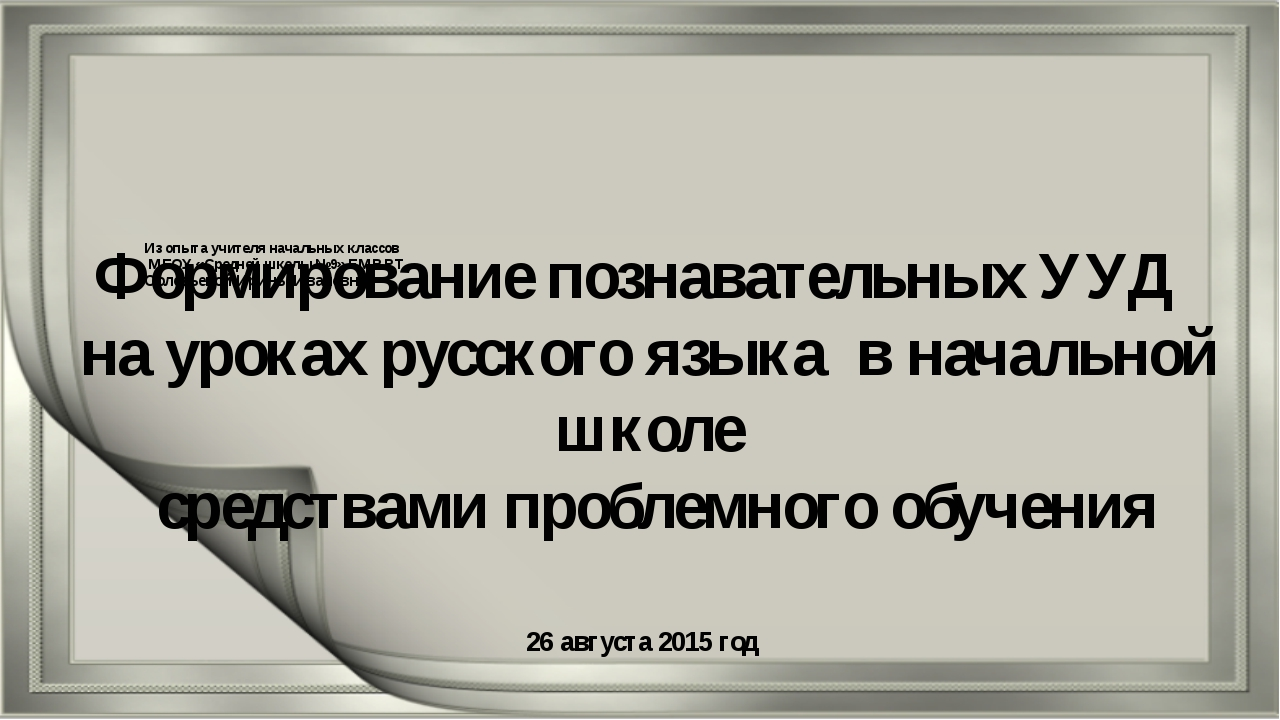 Из опыта учителя начальных классов МБОУ «Средней школы №9» ЕМР РТ Соловьево...