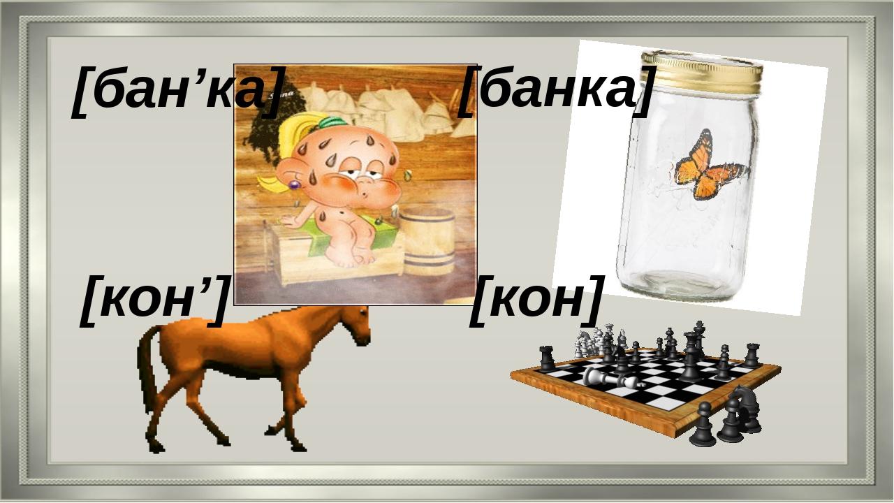 [кон'] [бан'ка] [банка] [кон]