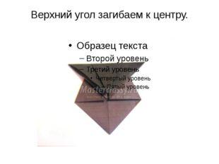 Верхний угол загибаем к центру.