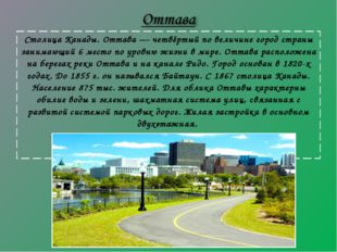 Столица Канады. Оттава— четвёртый по величине город страны занимающий 6 мест