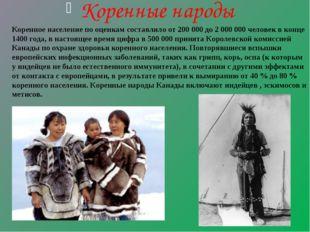 Коренные народы Коренное население по оценкам составляло от 200 000 до 2 000