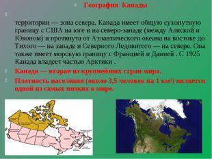 География Канады Канада занимает бо́льшую часть Севера Северной Америки. 75%