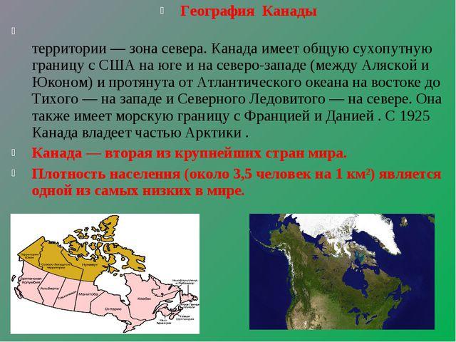 География Канады Канада занимает бо́льшую часть Севера Северной Америки. 75%...