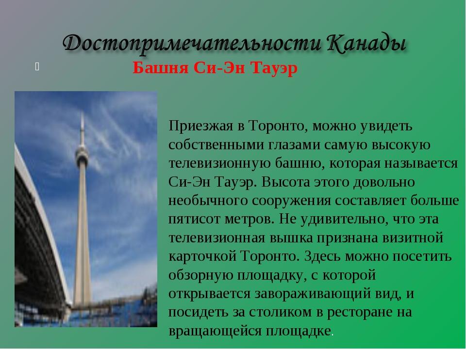 Башня Си-Эн Тауэр Приезжая в Торонто, можно увидеть собственными глазами сам...