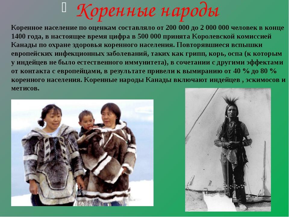 Коренные народы Коренное население по оценкам составляло от 200 000 до 2 000...