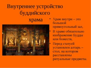 Внутреннее устройство буддийского храма Храм внутри – это большой прямоугольн