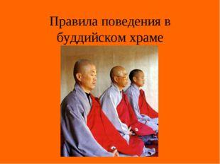 Правила поведения в буддийском храме