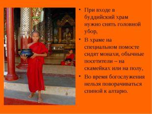 При входе в буддийский храм нужно снять головной убор, В храме на специальном