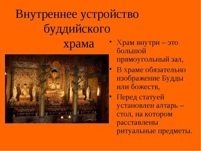 Внутреннее устройство буддийского храма Храм внутри – это большой прямоугольн...