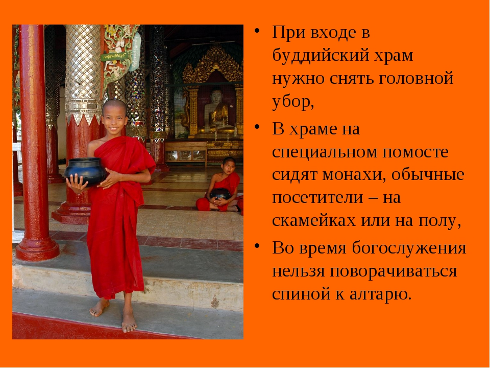 При входе в буддийский храм нужно снять головной убор, В храме на специальном...