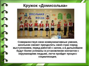 Кружок «Домисолька» Совершенствуя свои коммуникативные умения, школьник сможе