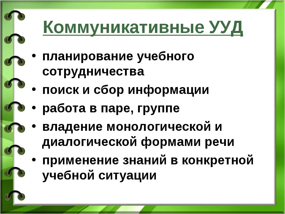 Коммуникативные УУД планирование учебного сотрудничества поиск и сбор информа...