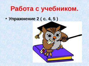 Работа с учебником. Упражнение 2 ( с. 4, 5 )