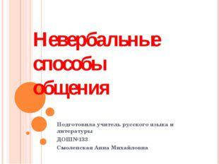 Невербальные способы общения Подготовила учитель русского языка и литературы