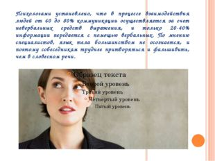 Психологами установлено, что в процессе взаимодействия людей от 60 до 80% ком