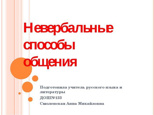 Невербальные способы общения Подготовила учитель русского языка и литературы...