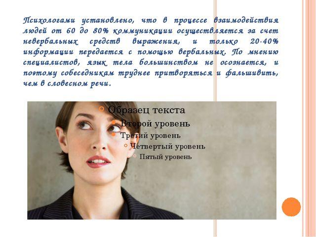 Психологами установлено, что в процессе взаимодействия людей от 60 до 80% ком...