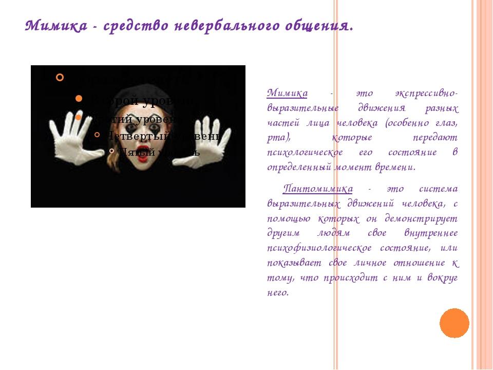 Мимика - средство невербального общения. Мимика - это экспрессивно-выразитель...