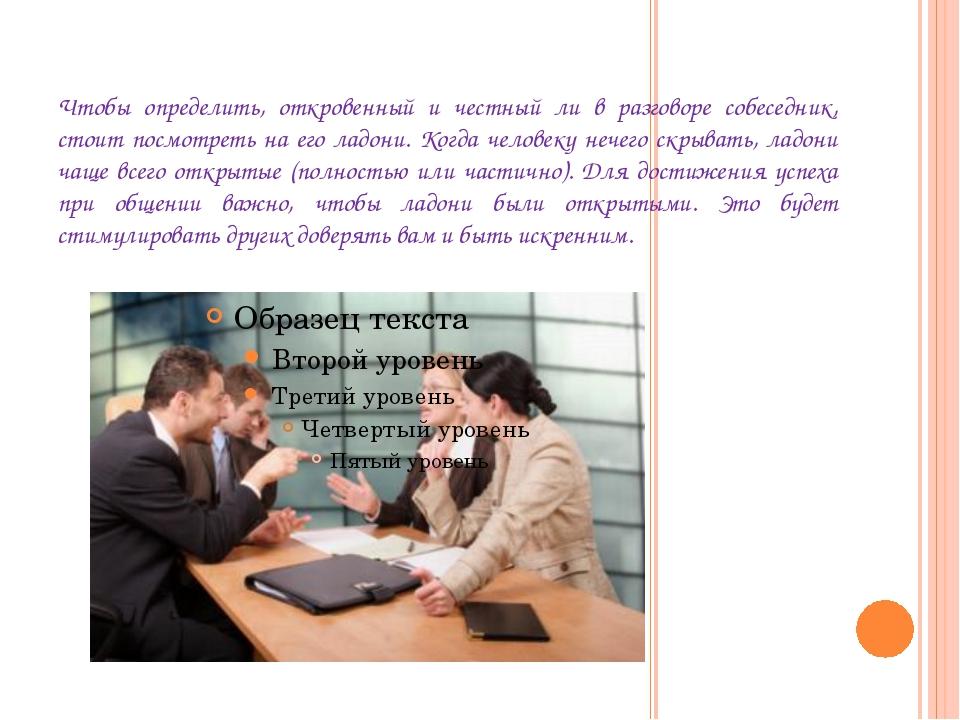 Чтобы определить, откровенный и честный ли в разговоре собеседник, стоит посм...