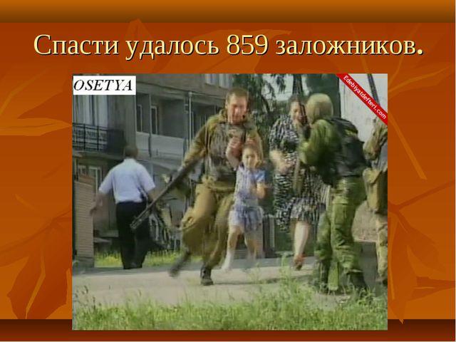 Спасти удалось 859 заложников.