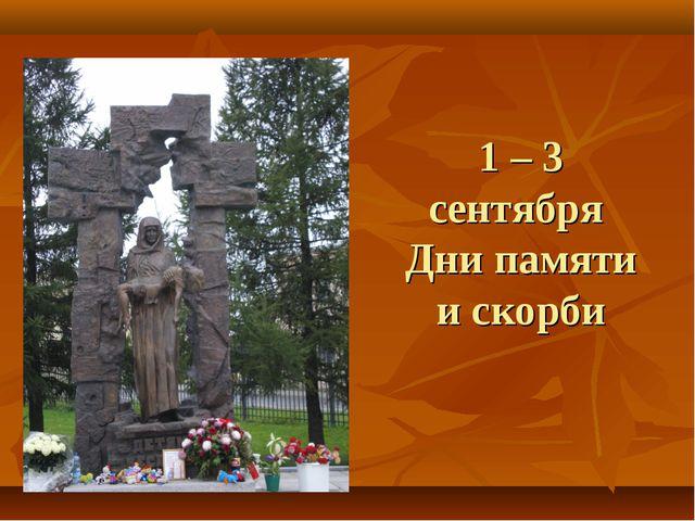 1 – 3 сентября Дни памяти и скорби
