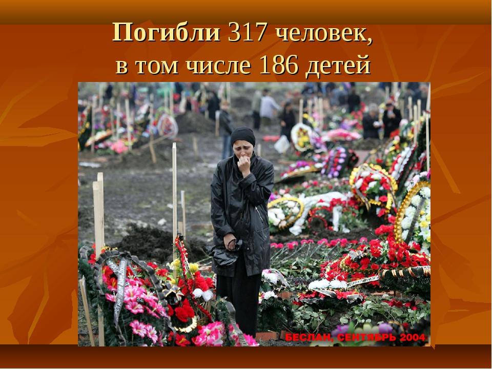 Погибли 317 человек, в том числе 186 детей
