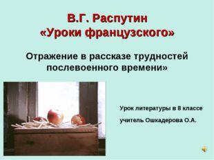 В.Г. Распутин «Уроки французского» Отражение в рассказе трудностей послевоенн