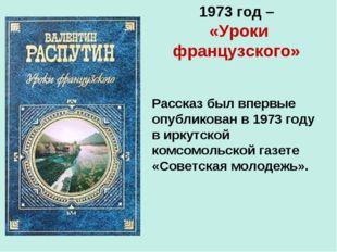 1973 год – «Уроки французского» Рассказ был впервые опубликован в 1973 году в