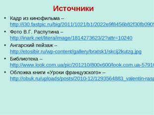 Источники Кадр из кинофильма – http://i30.fastpic.ru/big/2011/1021/b1/2022e9f