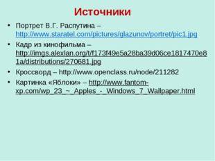 Источники Портрет В.Г. Распутина –http://www.staratel.com/pictures/glazunov/p