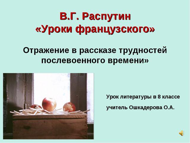 В.Г. Распутин «Уроки французского» Отражение в рассказе трудностей послевоенн...
