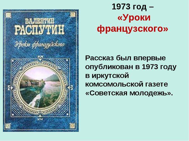 1973 год – «Уроки французского» Рассказ был впервые опубликован в 1973 году в...