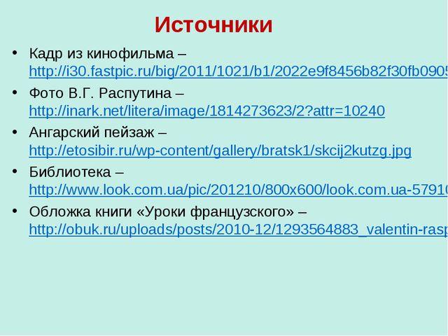 Источники Кадр из кинофильма – http://i30.fastpic.ru/big/2011/1021/b1/2022e9f...